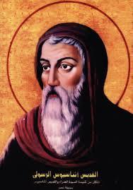 القديس أثناسيوس و جلوس الإبن عن يمين الآب