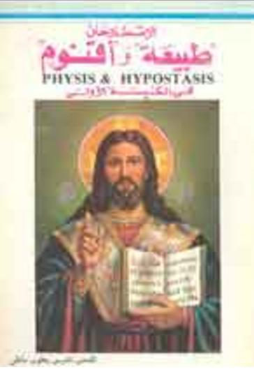 كتاب الاصطلاحان طبيعة و اقنوم في الكنيسة الاولي للقمص تادرس يعقوب ملطي