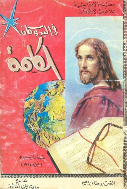 في البدء كان الكلمة - القس يوحنا إبراهيم