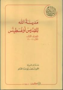 كتاب مدينة الله للقديس اغسطينوس