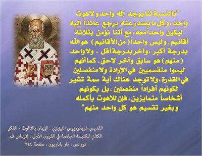 القديس غريغوريوس النزينزي يشرح الثالوث في الواحد!