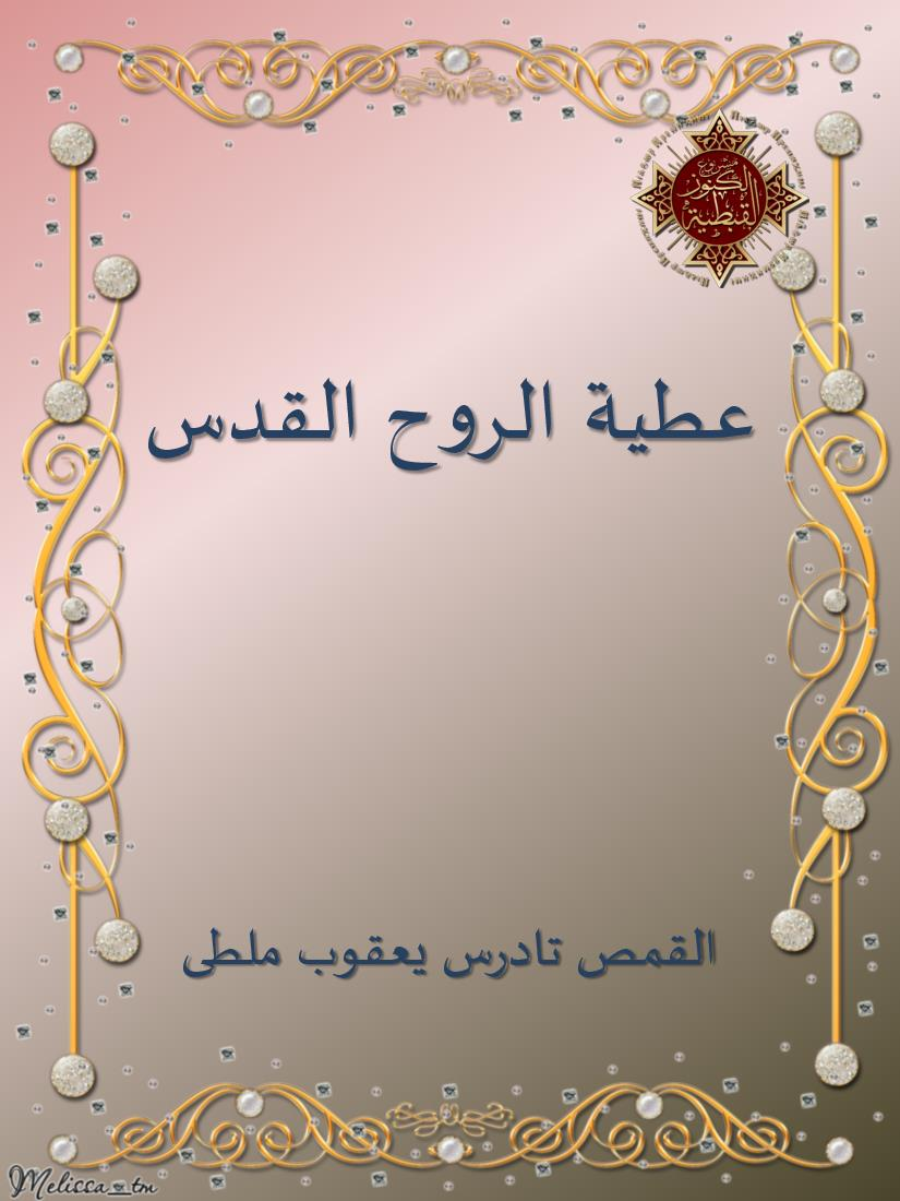 كتاب عطية الروح القدس - القمص تادرس يعقوب ملطي