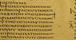 مقارنة مخطوطات العهد الجديد بمخطوطات الكتب الكلاسكية القديمة... النقد النصي