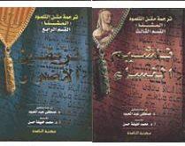 ترجمة متن التلمود (المشنا) ست أجزاء كاملة بأحجام صغيرة بجودة عالية