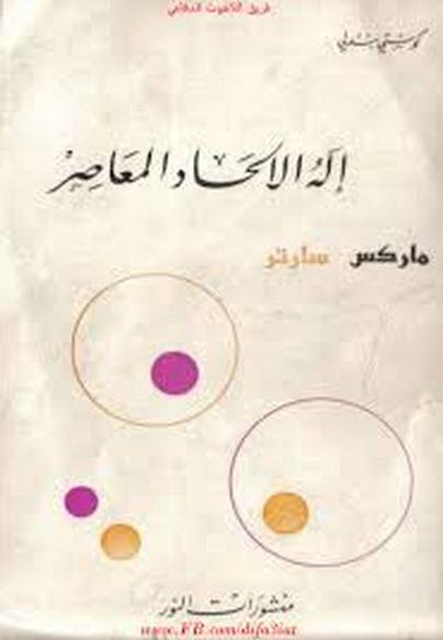 كتاب إله الإلحاد المعاصر (ماركس، سارتر) لكوستي بندلي PDF كامل