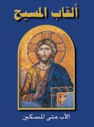 حمل الله في اللاهوت ألقاب المسيح - متى المسكين