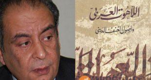 اللاهوت العربى والدكتور يوسف زيدان !