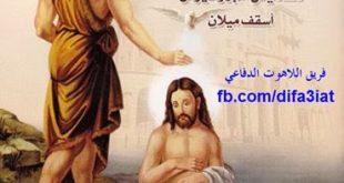 كتاب: معمودية السيد المسيح للقديس أمبروسيوس أسقف ميلان