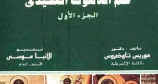 علم اللاهوت العقيدي الجزء الأول - للدكتور موريس تاوضروس