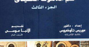 علم اللاهوت العقيدي الجزء الثالث - للدكتور موريس تاوضروس