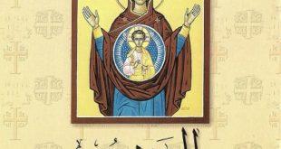 كتاب: العريس في اللاهوت ألقاب المسيح - متى المسكين