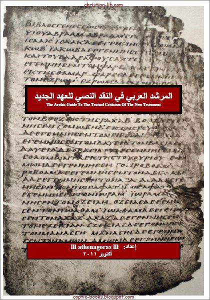 كتاب: المرشد العربي في النقد النصي للعهد الجديد للأستاذ lll athenagoras lll
