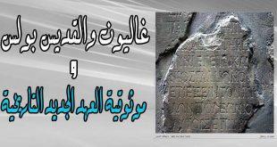 غاليون والقديس بولس وموثوقية العهد الجديد التاريخية
