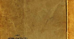 كتاب منارة الأقداس في شرح طقوس الكنيسة القبطية والقداس
