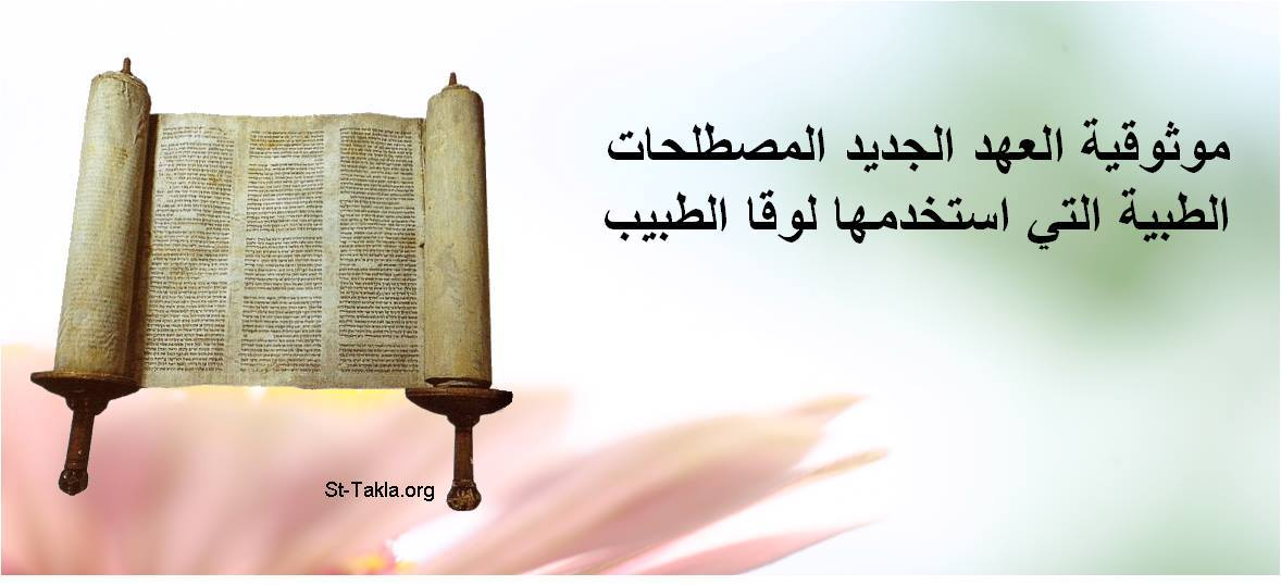 المصطلحات الطبية التي استخدمها لوقا الطبيب - موثوقية العهد الجديد