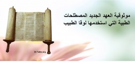موثوقية العهد الجديد المصطلحات الطبية التي استخدمها لوقا الطبيب.