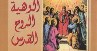 كتاب الوهية الروح القدس للقديس كيرلس السكندري