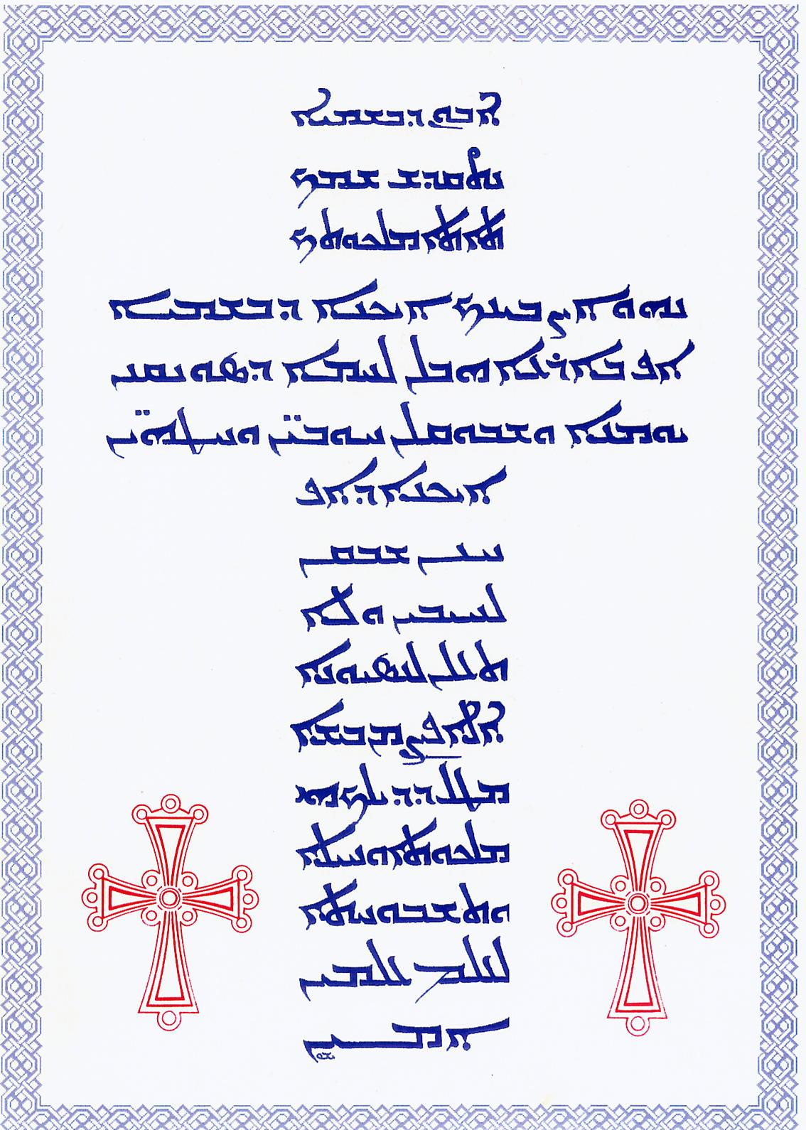 سلسلة تعليم اللغة السريانية للربان انطونيوس لحدو