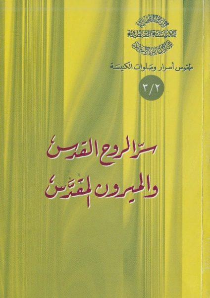 كتاب: سر الروح القدس والميرون المقدس للقمص أثناسيوس المقاري
