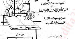 موسوعة كتاب كنوز النعمة لمعونة خدام الكلمة