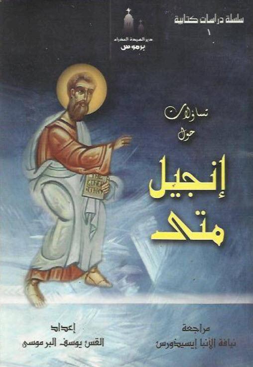 تساؤلات حول انجيل متي - الراهب القس يوسف البرموسي