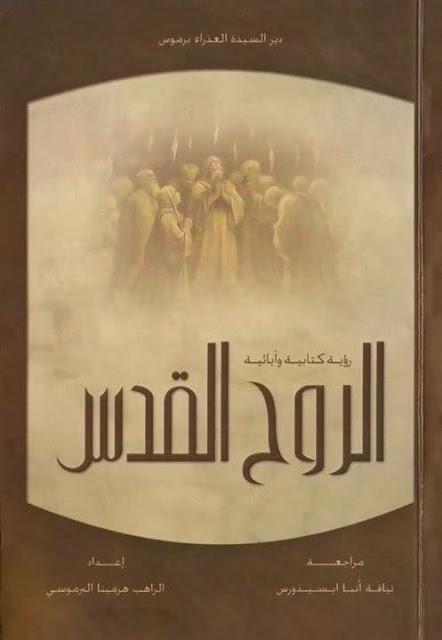 الروح القدس رؤية كتابية وآبائية - للقمص هرمينا البرموسي