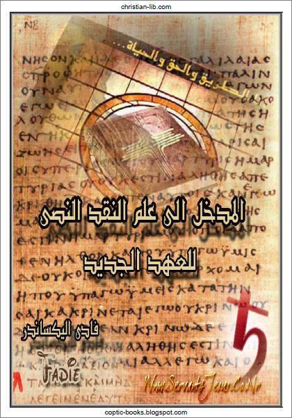 كتاب المدخل إلى علم النقد النصي للعهد الجديد | فادي عاطف