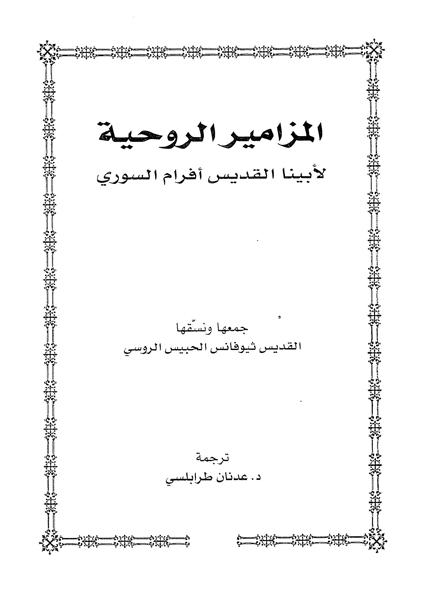 كتاب المزامير الروحية لأبينا القديس أفرام السوري