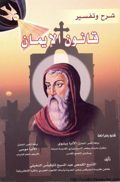 شرح وتفسير قانون الايمان - القمص عبد المسيح ثاوفيلس النخيلي