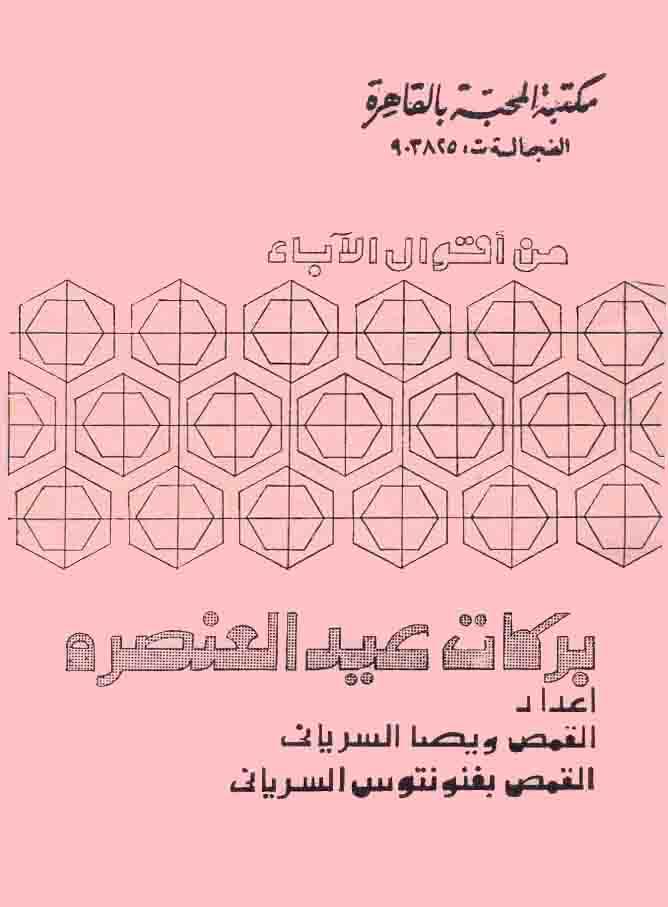 ماذا يقول الاباء عن بركات عيد العنصرة - القمص ويصا السريانى