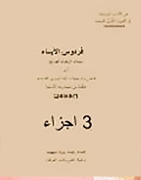 فردوس الاباء - بستان الرهبان الموسع