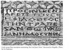The Megiddo Mosaic Inscription