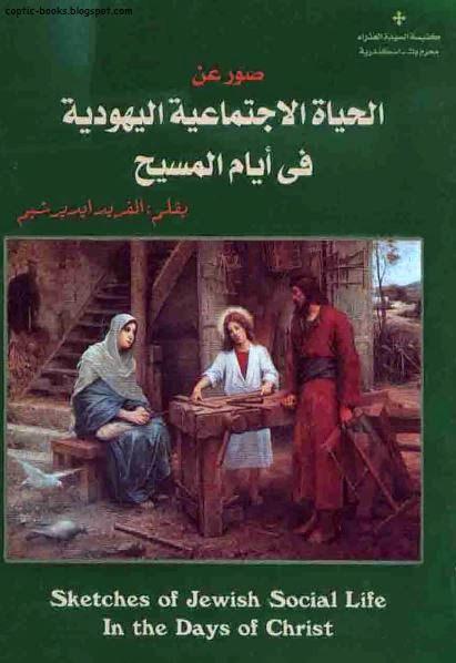 كتاب صور عن الحياة الإجتماعية اليهودية في أيام المسيح | بقلم ألفريد إيديرشيم