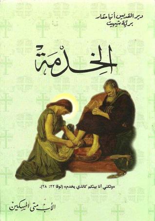كتاب الخدمة للقمص متى المسكين