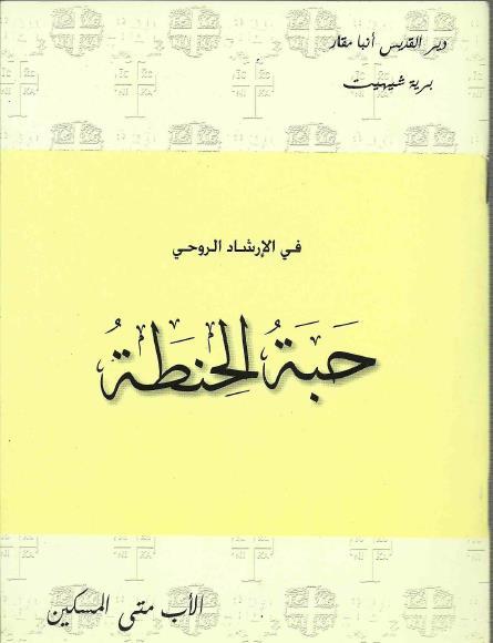 كتاب حبة الحنطة للقمص متى المسكين