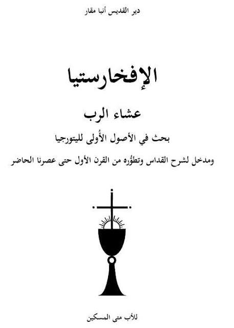 كتاب الإفخارستيا عشاء الرب - الاب متى المسكين