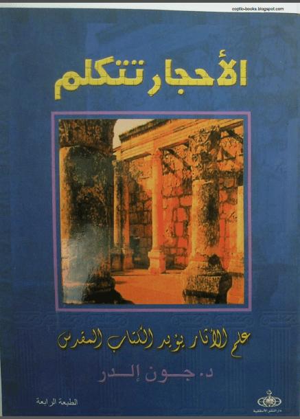 لأول مرة: كتاب الأحجار تتكلم - علم الآثار يؤيد الكتاب المقدس - د. جون إلدر - فريق اللاهوت الدفاعي