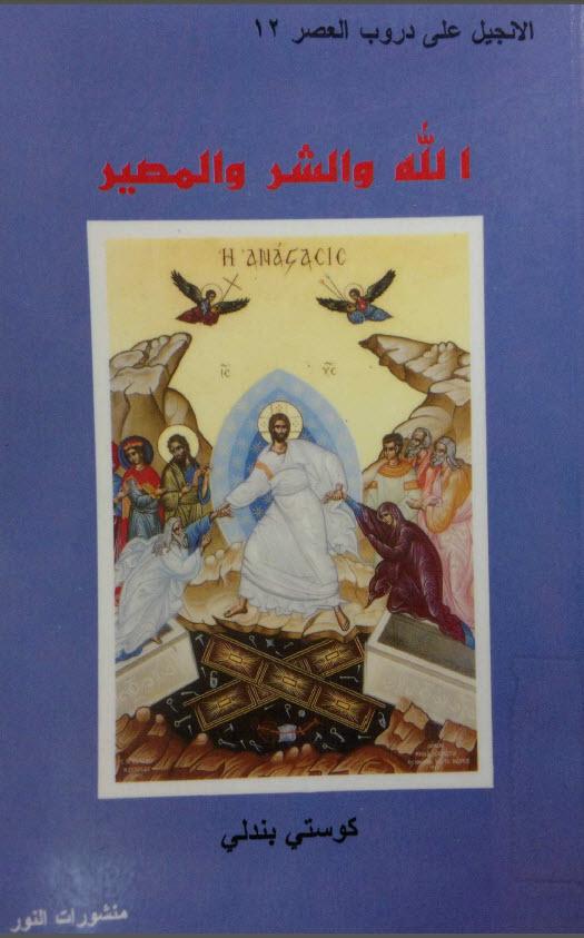 حمل كتاب الله والشر والمصير – كوستي بندلي