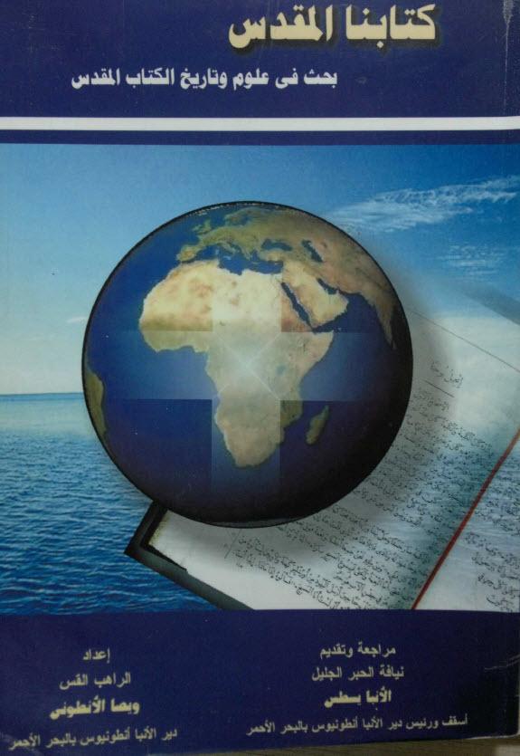 كتابنا المقدس بحث في علوم وتاريخ الكتاب المقدس – ويصا الأنطوني