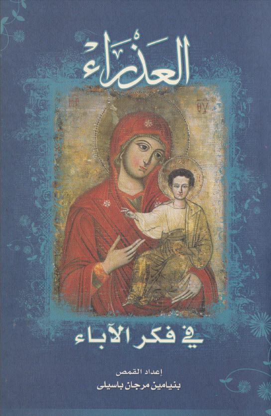كتاب العذراء في فكر الاباء - القمص بنيامين مرجان باسيلي