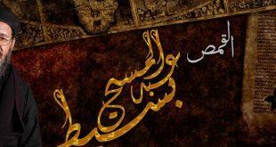 هل يشهد الكتاب المقدس على نفسه بالتحريف - القمص عبد المسيح بسيط أبو الخير