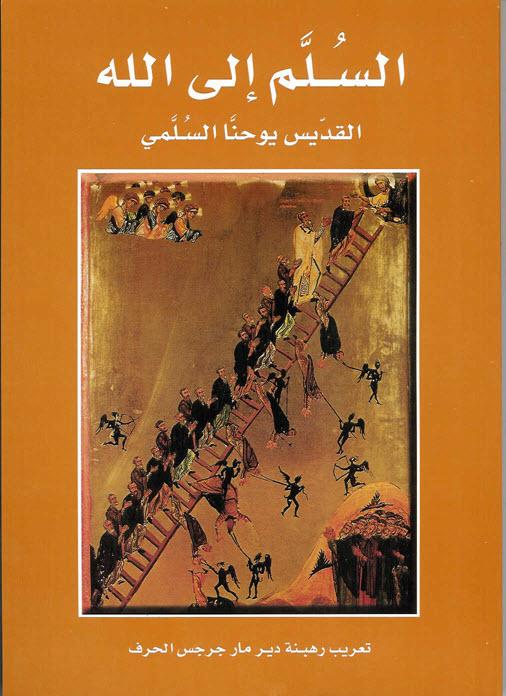 كتاب السلم إلى الله للقديس يوحنا الدرجي (السلمي)