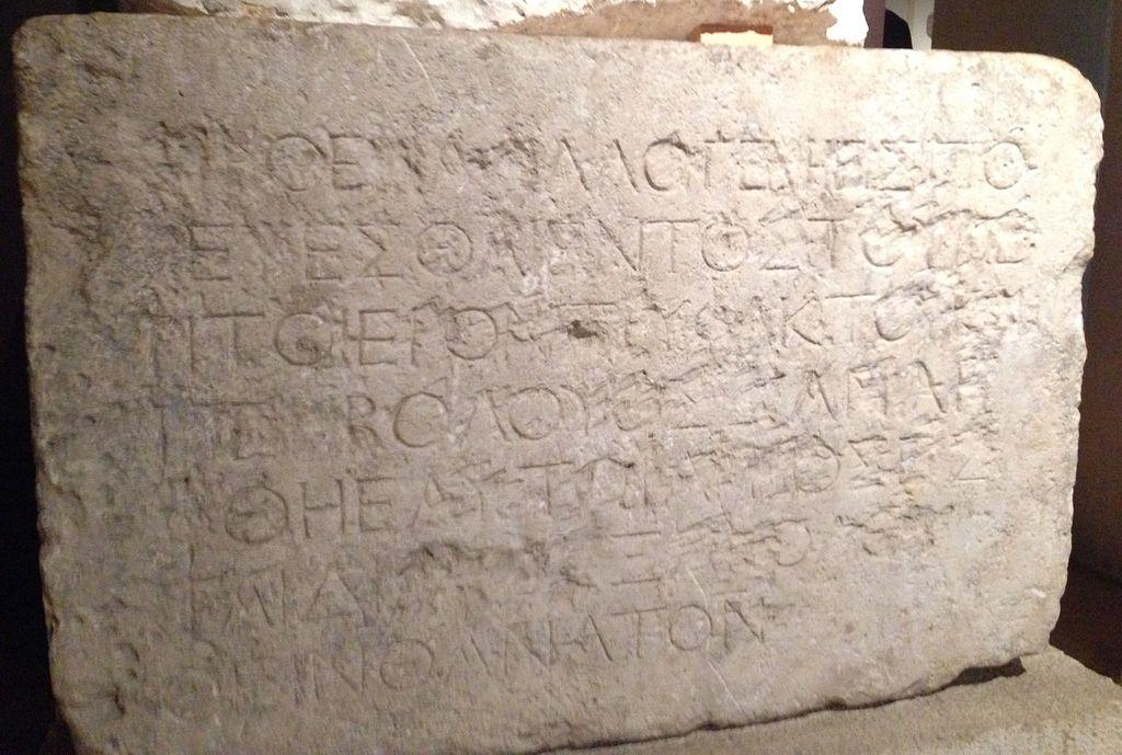 نقش الهيكل اليهودي التحذيري. The Jewish Temple Warning Inscription – 1871