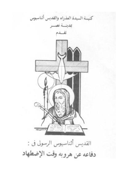 دفاع القديس اثناسيوس الرسولى عن هروبه