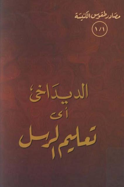 الديداخي - The Didache or Teaching of the Apostles