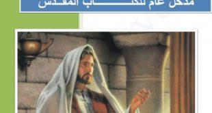 مدخل عام للكتاب المقدس - أيمن فايق