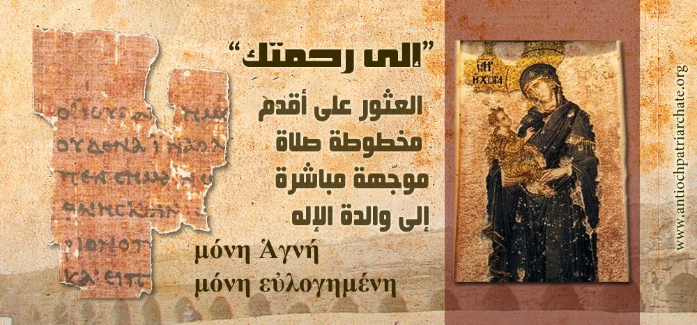 إكتشاف حديث: مخطوطة صلاة لوالدة الإله تعود للقرن الثالث ميلادي