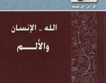 كتاب : الله - الانسان و الالم - سي اس لويس - سلسلة الكلاسيكيات المسيحية c s lewis
