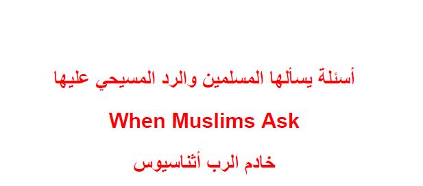 أسئلة يسألها المسلمون