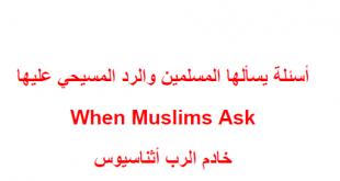 أسئلة يسألها المسلمون والرد المسيحي عليها، 86 سؤال وإجابته